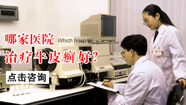 郑州市银屑病研究所是公立医院吗