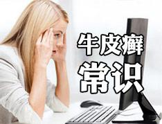 郑州银屑病研究院收费